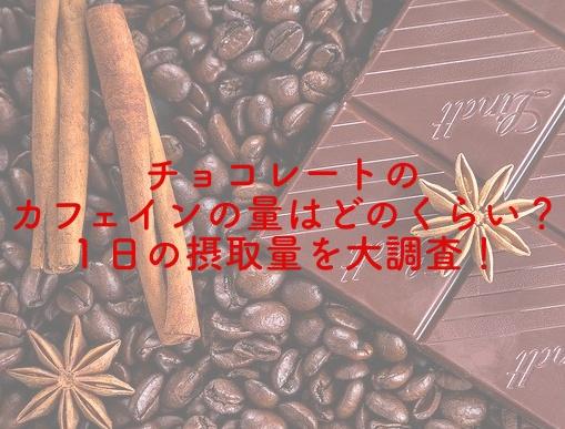 量 カフェ イン 摂取